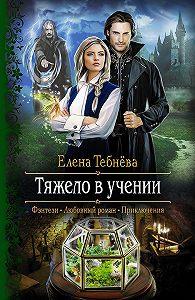 Елена Тебнёва -Тяжело в учении
