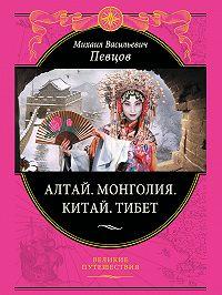 Михаил Певцов -Алтай. Монголия. Китай. Тибет. Путешествия в Центральной Азии