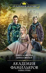 Анна Свилет -Академия фамильяров. Тайна руин