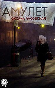 Оксана Ласовская - Амулет