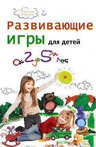Марина Кулешова -Развивающие игры для детей от 2 до 5 лет