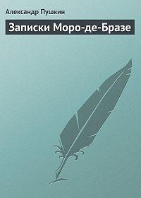 Александр Пушкин -Записки Моро-де-Бразе