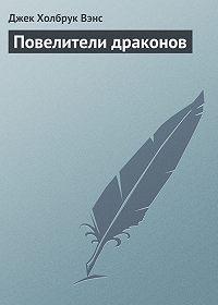 Джек Холбрук Вэнс -Повелители драконов