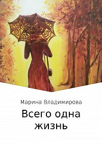 Марина Владимировна Владимирова -Всего одна жизнь
