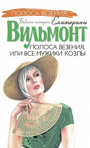 Екатерина Николаевна Вильмонт -Полоса везения, или Все мужики козлы