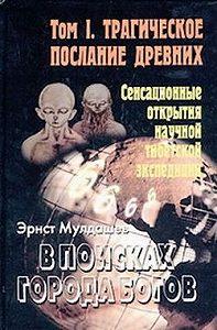 Эрнст Мулдашев -Трагическое послание древних