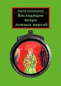 Сергей Семипядный -Восходящие вихри ложных версий