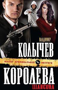 Владимир Колычев -Королева шансона