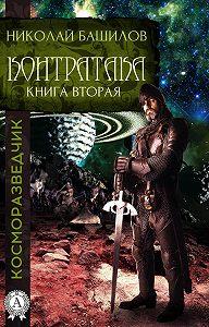 Николай Башилов -Книга вторая. Контратака