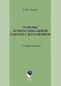 А. Н. Сухов -Основы психосоциальной работы с населением. Учебное пособие