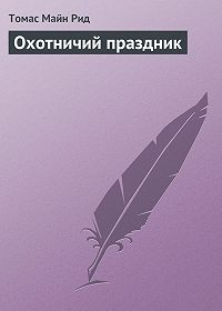 Томас Майн Рид - Охотничий праздник