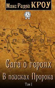 Макс Ридли Кроу - Сага о героях. В поисках Пророка. Том I