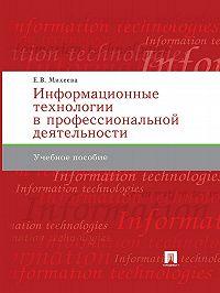 Елена Михеева - Информационные технологии в профессиональной деятельности