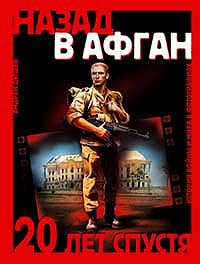 Андрей Дышев -Назад в Афган