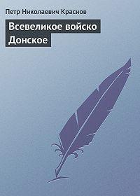 Петр Николаевич Краснов -Всевеликое войско Донское