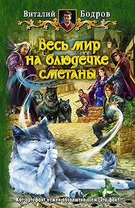 Виталий Бодров - Весь мир на блюдечке сметаны