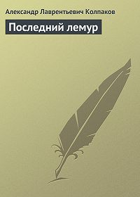 Александр Колпаков - Последний лемур
