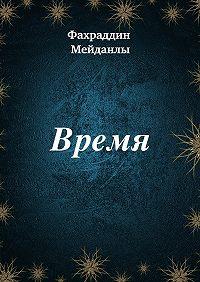 Фахраддин Мейданлы -Время