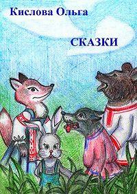 Ольга Кислова -Сказки