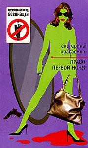 Екатерина  Красавина -Право первой ночи