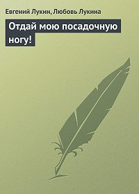 Евгений Лукин -Отдай мою посадочную ногу!