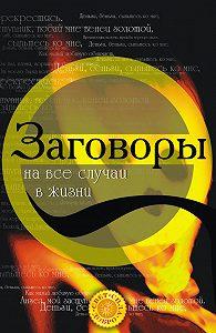 Татьяна Анатольевна Радченко -Заговоры на все случаи жизни