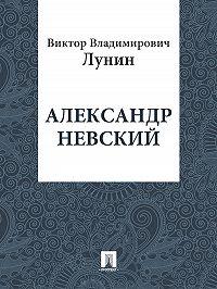 Виктор Лунин -Александр Невский