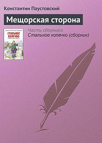 Константин Паустовский -Мещорская сторона