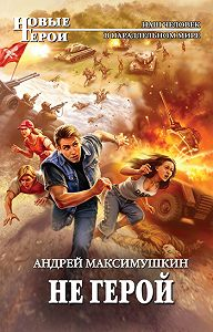 Андрей Максимушкин -Не герой