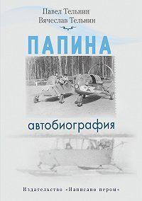 Вячеслав Тельнин -Папина автобиография