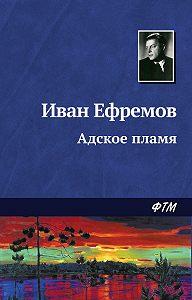 Иван Ефремов - Адское пламя