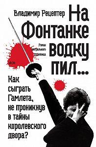 Владимир Рецептер -На Фонтанке водку пил… (сборник)
