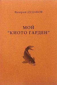 Валерий Дудаков -Мой «Киото гарден»