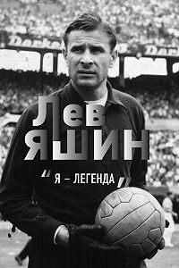 Дитрих Шульце-Мармелинг -Лев Яшин. «Я – легенда»