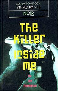 Джим  Томпсон -Убийца во мне