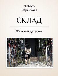 Любовь Черенкова - Склад