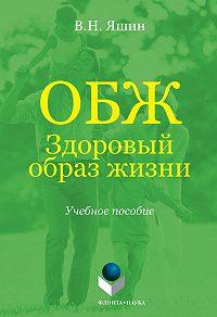 Владимир Николаевич Яшин -ОБЖ. Здоровый образ жизни: учебное пособие