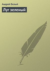 Андрей Белый -Луг зеленый