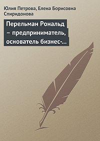 Елена Борисовна Спиридонова -Перельман Рональд – предприниматель, основатель бизнес-империи