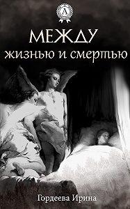 Ирина Гордеева -Между жизнью и смертью