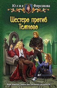 Юлия Фирсанова -Шестеро против Темного