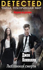 Джон Коннолли -Любовники смерти