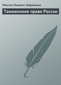 М.Л. Завражных - Таможенное право России