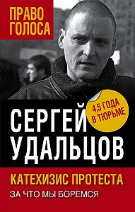 Сергей Удальцов -Катехизис протеста. За что мы боремся