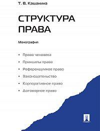 Татьяна Кашанина -Структура права