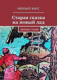 Михаил Карс -Старая сказка нановыйлад