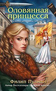 Филип Пулман -Оловянная принцесса
