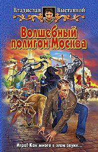 Владислав Выставной -Волшебный полигон Москва