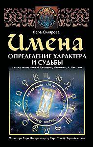 Вера Склярова -Имена. Определение характера и судьбы