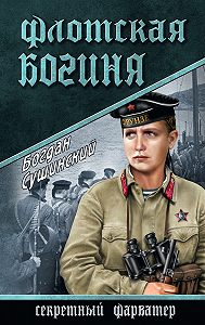 Богдан Сушинский -Флотская богиня